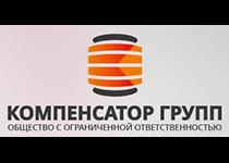ООО «Компенсатор Групп»