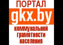 Портал коммунальной грамотности населения gkh.by